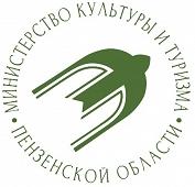 Пензенская область, Министерство культуры и туризма